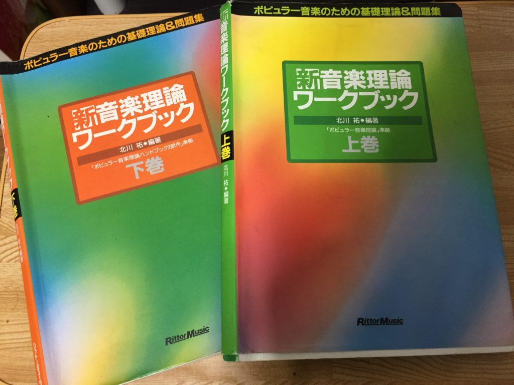 音楽理論の基礎を勉強したいと思ったらこの本!