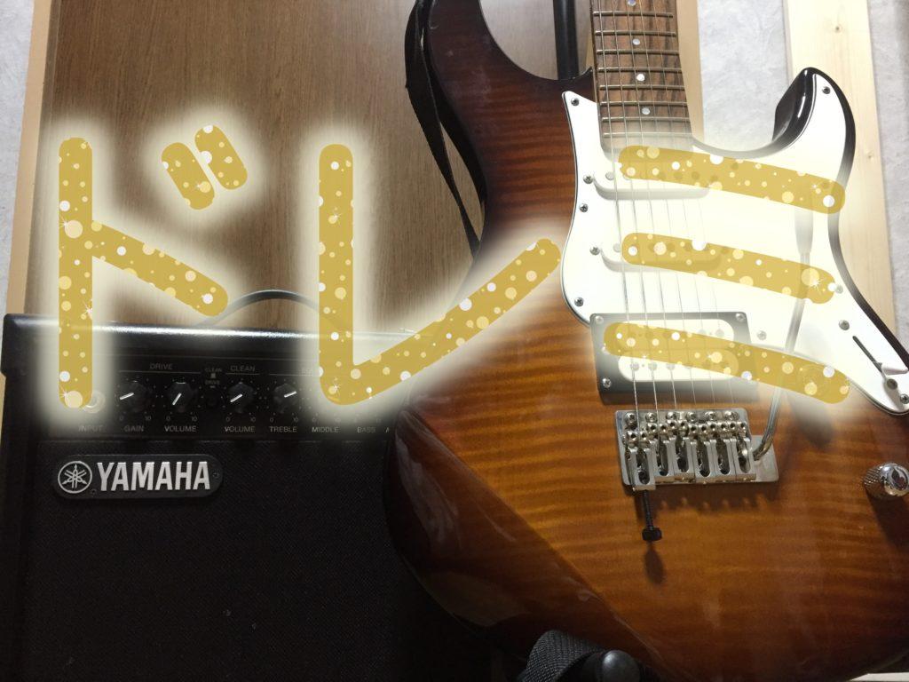 ギター初心者、ドレミとコードは同時進行でも良いけど・・・