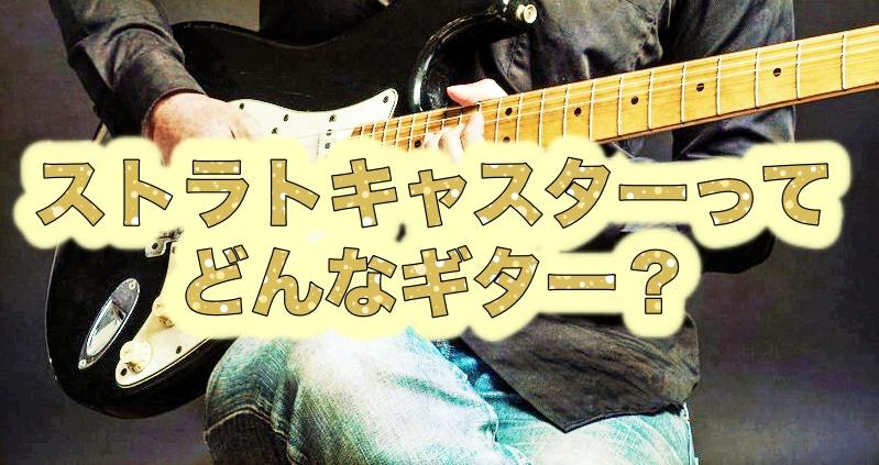超定番のストラトキャスターがどんなギターか知っておこう!