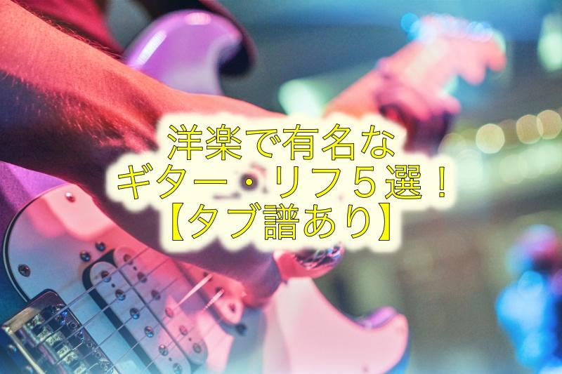 【タブ譜あり】洋楽で有名なエレキギターのリフ5曲を紹介!