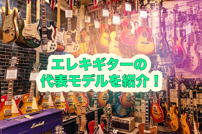 【動画で確認!】エレキギターの代表モデル16種類を紹介!