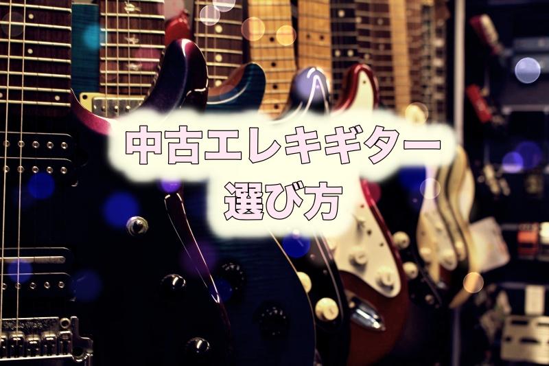 エレキギターの中古、選び方が分かると超オススメです!【初買OK】