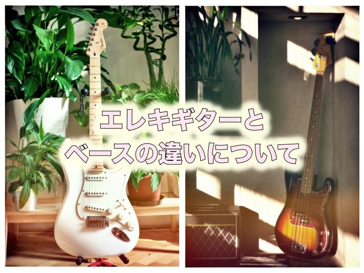 エレキギターとベースの違いについて【全くの別物です!】