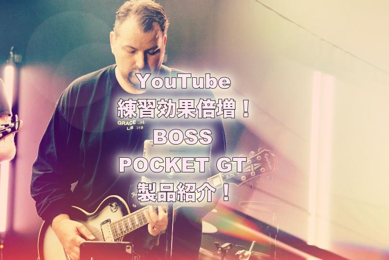 「BOSS Pocket GT」製品レビュー 練習効果が倍増!