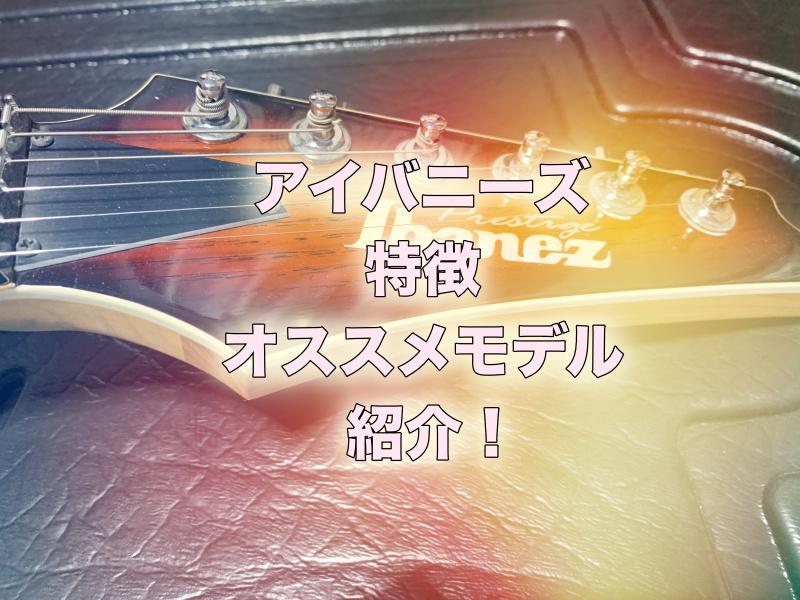 アイバニーズのギター、特徴やおすすめモデルを目的別に紹介