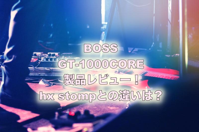 BOSS GT-1000 core製品レビュー!hx stompとの違いは?