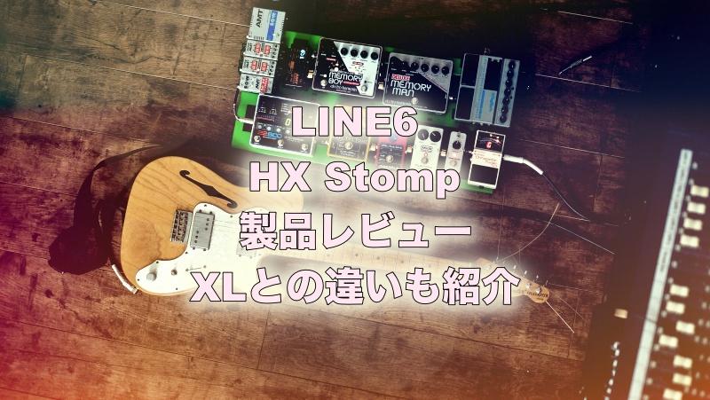 LINE6 HX Stomp製品レビュー 、XLとの違いは?