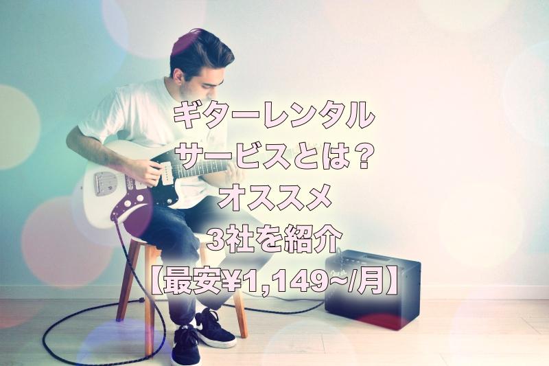 【ギターレンタル】スターペグ・ミュージックがおすすめです!