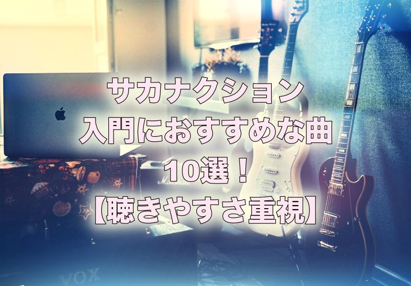 サカナクションの入門におすすめな曲10選!【聴きやすさ重視】