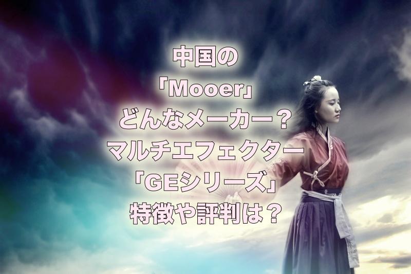 Mooer(ムーア)とは? マルチエフェクターの特徴や評判について