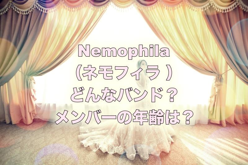 「nemophila」ってどんなバンド? メンバーの年齢は?