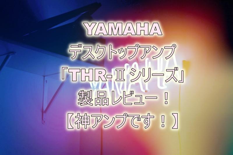 YAMAHA「THR-II」製品レビュー!【神アンプ!】