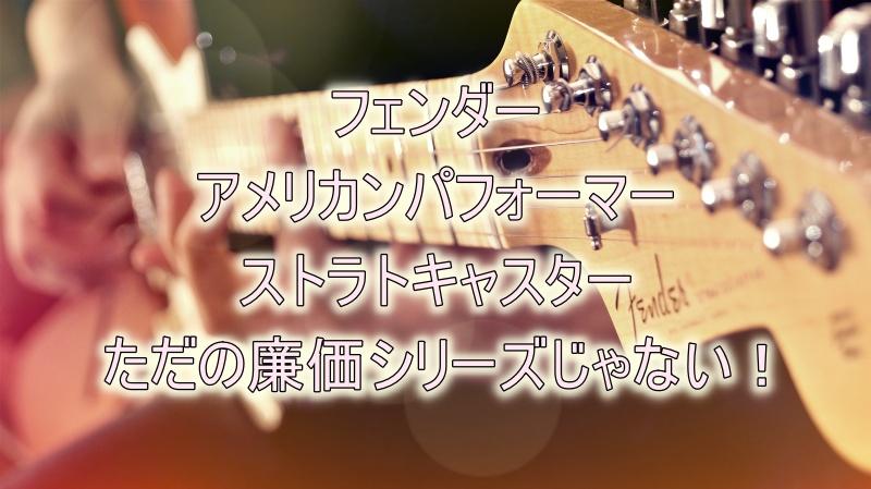 「Fender American Performer Stratocaster」【ただの廉価シリーズじゃない!】